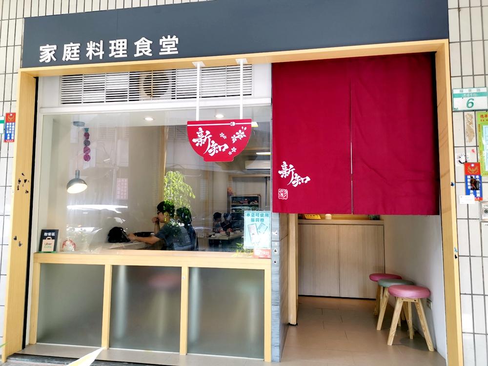 新知家庭料理食堂,超低調的日式家庭食堂,份量足且美味