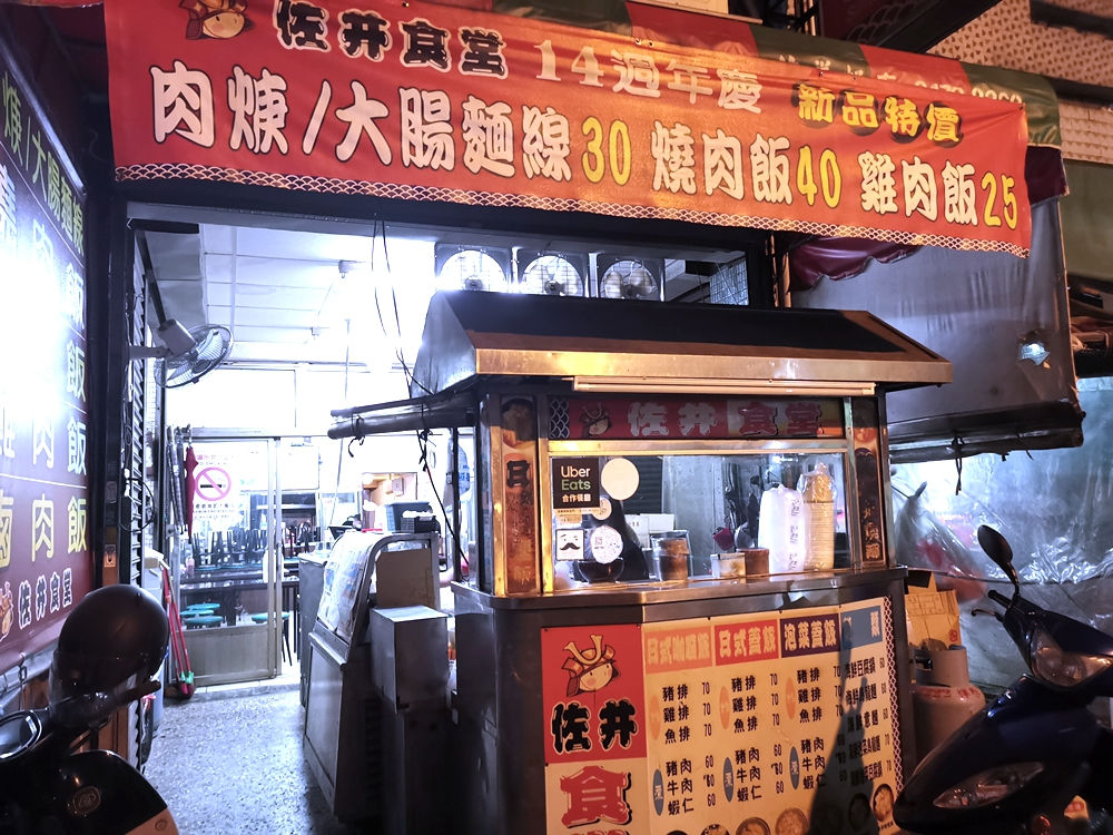 佐井食堂,台中二中附近超人氣的平價餐館