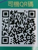 9人座TAXI:WeChat支付寶QR碼.jpg