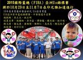 金華國中籃球隊:u16中華隊