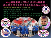 金華國中籃球隊:u16中華隊加油