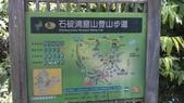 1010715淡蘭古道~石碇段:IMAG0638.jpg