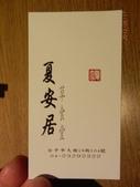 1010617~5夏安居草食堂:P6170469.JPG