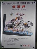 9612國泰繪畫頒獎:IMG_5451.JPG