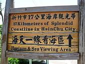 980628新竹市十七公里海岸線風景區:IMG_9562.JPG