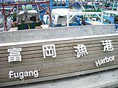 9208-08富岡漁港 :富岡漁港.jpg