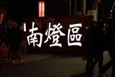 1010217台灣鹿港龍年燈會~南燈區:IMG_9818.JPG