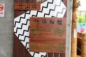 1010225竹山文化園區:IMG_0377.JPG
