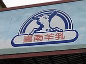 980523-2嘉南羊乳合作社:IMG_8401.JPG