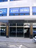 990123韓國之旅~DAY4-3美妝店:PIC_0594.JPG