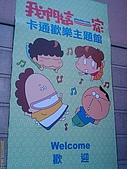 980725大里兒童藝術館:IMAG0295.jpg
