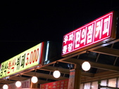 990121韓國之旅~DAY2-5香菇火鍋晚餐:PIC_0285.JPG
