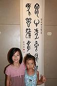 980822中正紀念堂:IMG_4950.JPG