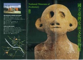 9208-07國立台灣史前文化博物館:史前文化博物館.jpg