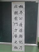 9907中華國小書法研習:P060710_11.57.jpg