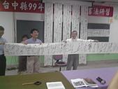 9907中華國小書法研習:P060710_15.08.jpg