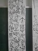 9907中華國小書法研習:P060710_15.40.jpg
