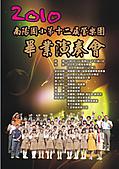 990619第12屆管樂團畢業表演:海報.jpg