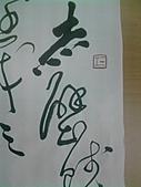 9907中華國小書法研習:P060710_15.51.jpg