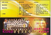 990619第12屆管樂團畢業表演:入場卷.jpg
