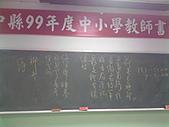 9907中華國小書法研習:P090710_15.04.jpg
