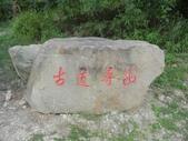1010715淡蘭古道~石碇段:DSCN1988.JPG