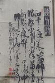 1010225竹山文化園區:IMG_0361.JPG