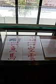 980626竹東蕭如松藝術園區:IMG_4608.JPG