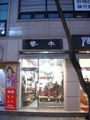 990123韓國之旅~DAY4-6石鍋拌飯:PIC_0646.JPG
