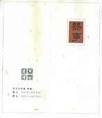 8904結婚照:結婚喜帖1.jpg