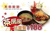 980627竹北麻布茶坊:兒童餐.JPG