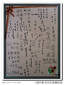 店貌歷史回顧:4週年慶-來店的溫馨祝福.jpg