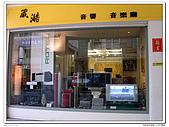 店貌歷史回顧:四維街的葳澔-91年的櫥窗.jpg