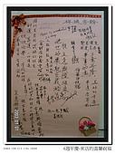 店貌歷史回顧:4週年慶-來店的溫馨祝福留言板