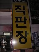 96.12.28~96.12.31 韓國濟州島之旅... :第一天的晚餐的店名