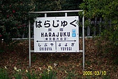 95.03.09~03.13 東京自助之旅:原宿站