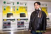 95.03.09~03.13 東京自助之旅:車站的車票「精算機」