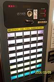 95.03.09~03.13 東京自助之旅:第一晚拉麵店的食券投幣機
