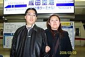 95.03.09~03.13 東京自助之旅:3/9抵達成田空港-(小琬+BF)