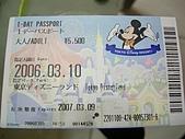 95.03.09~03.13 東京自助之旅:東京迪士尼入場券 (¥5,500)