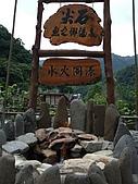 97.06.28~97.06.29尖石魚之鄉放鬆之旅:DSCF1003.jpg