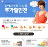 韓國男星, 女星化妝品, 時裝代言畫報寫真:NS Mall-金宣兒4.jpg