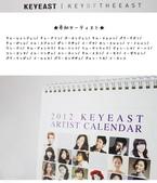 金賢重Keyeast官方商品, 官圖, 桌曆:keyeast2012star calandar2