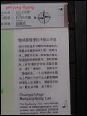 台中市東勢區自由里雙崎部落之埋伏坪步道:P9288442-1.jpg